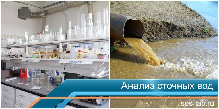 анализ сточных вод лаборатории