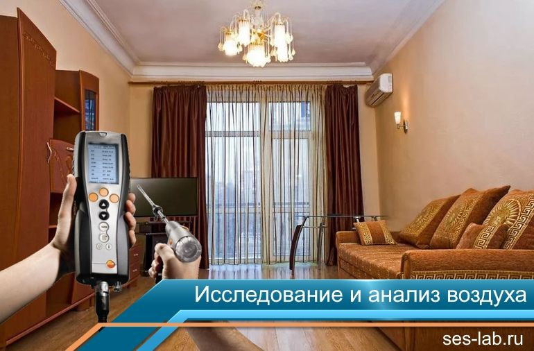 химический анализ воздуха в квартире