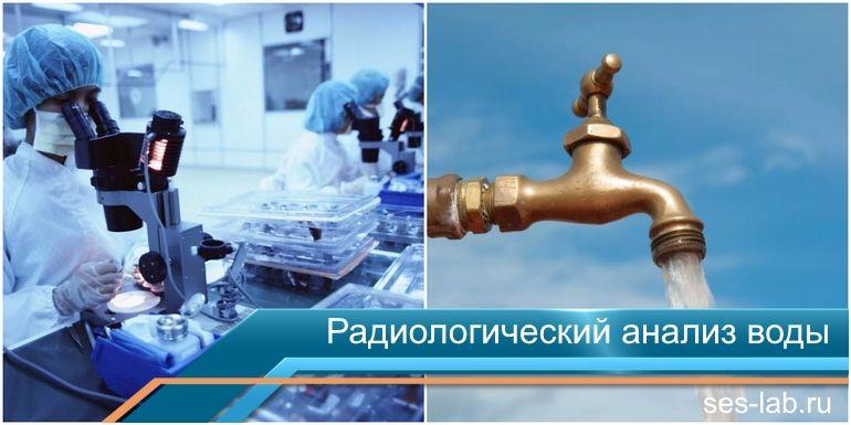 радиологический анализ воды