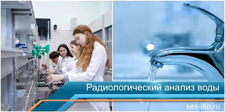 радиологическое исследование воды