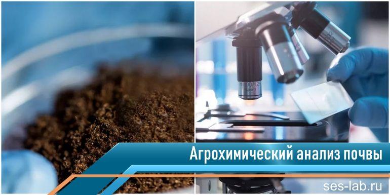 обследования почвы