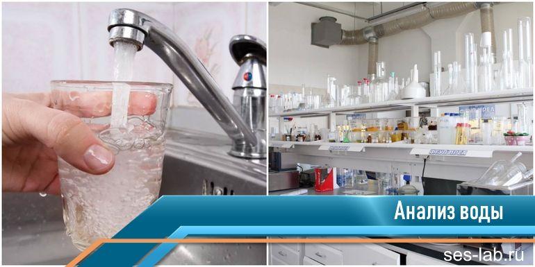 Виды лабораторной диагностики воды