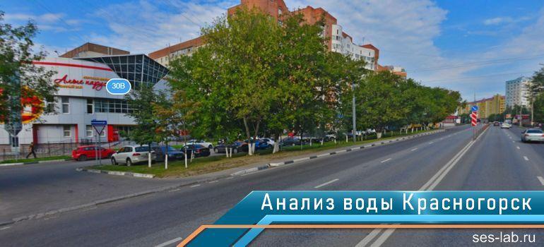 Анализ воды Красногорск