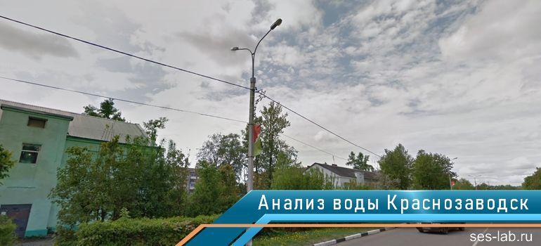 Анализ воды Краснозаводск