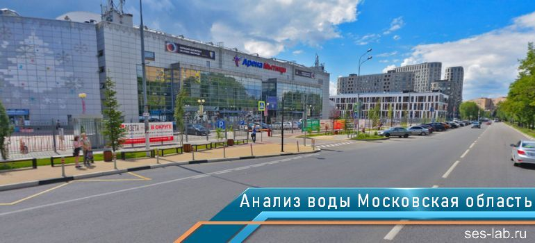 Анализ воды Московская область