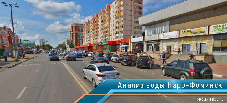 Анализ воды Наро-Фоминск