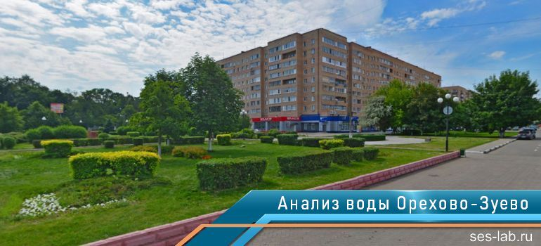 Анализ воды Орехово-Зуево