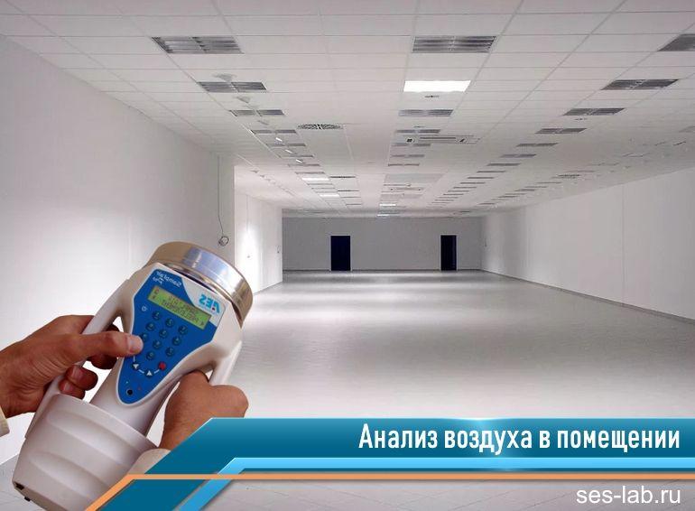 Анализ воздуха в помещении