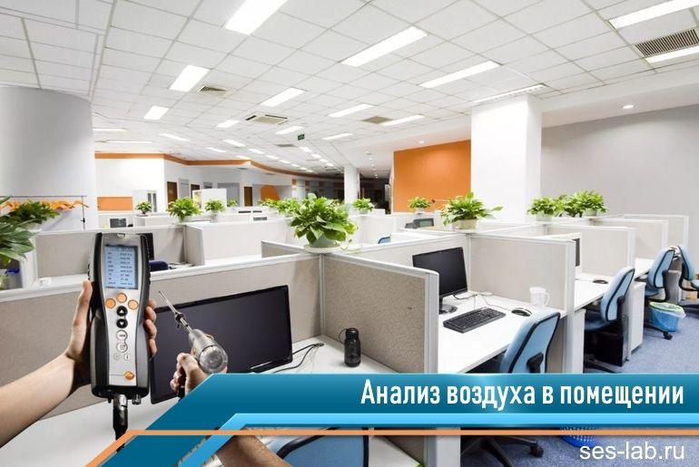 анализ воздуха в офисе