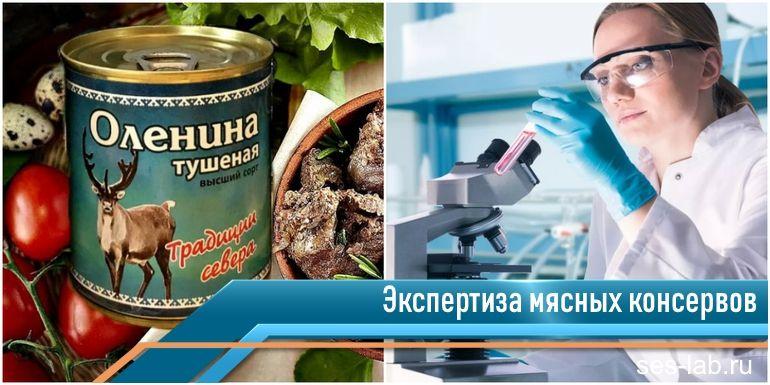 проверка мясных консервов