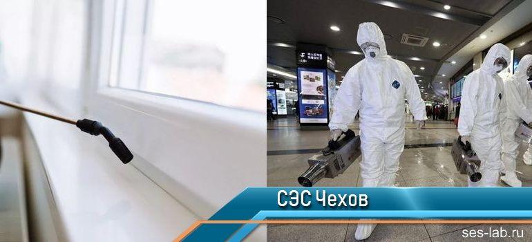 Санитарно-эпидемиологическая служба Чехов