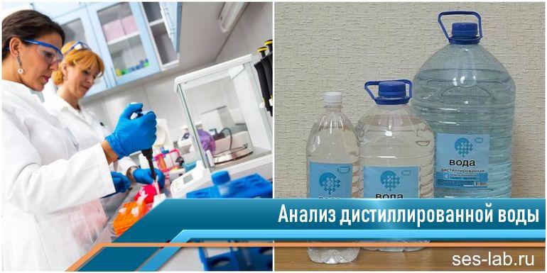 экспертиза дистиллированной воды