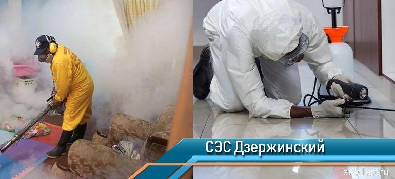 Санитарно-эпидемиологическая служба Дзержинский