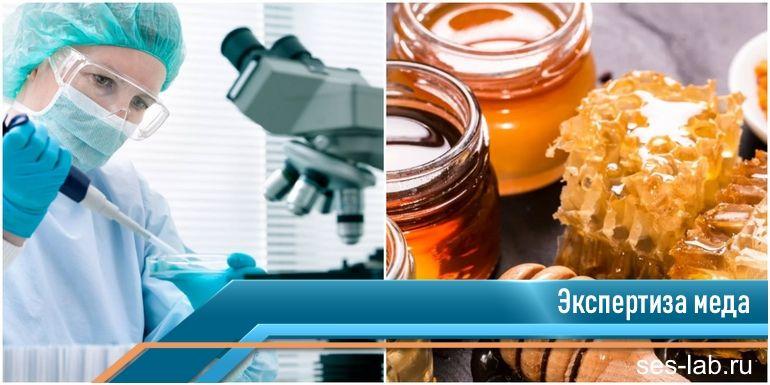 лабораторный анализ меда