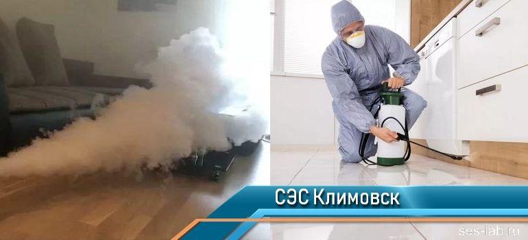 Санитарно-эпидемиологическая служба Климовск