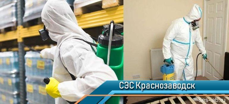 Санитарно-эпидемиологическая служба Краснозаводск
