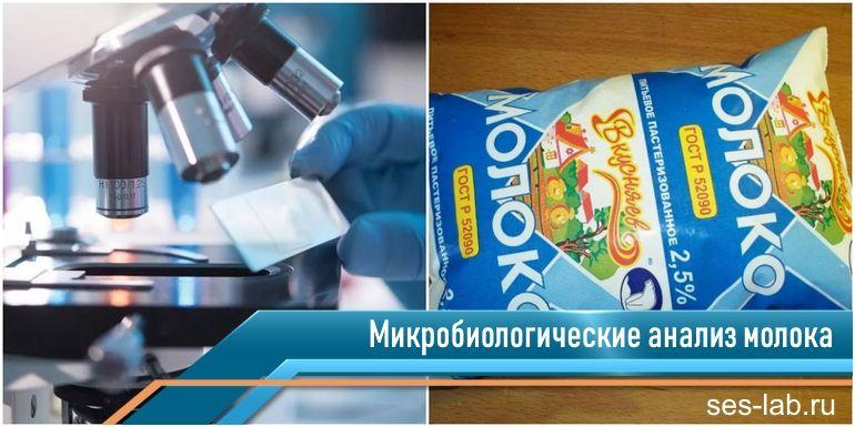 микробиология молока