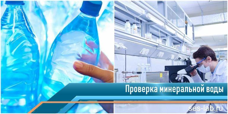 анализ минеральной воды