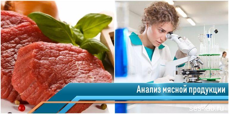 анализ мясной продукции