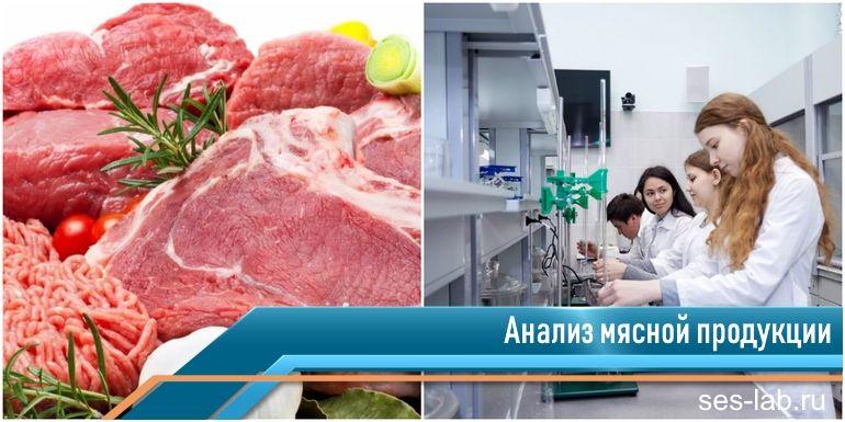 анализ мясо