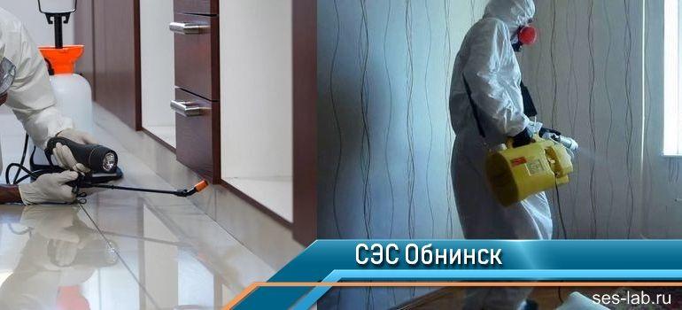 Санитарно-эпидемиологическая служба Обнинск