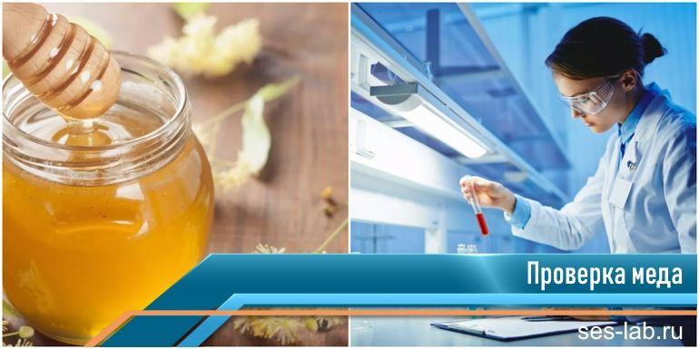 проверка меда на натуральность