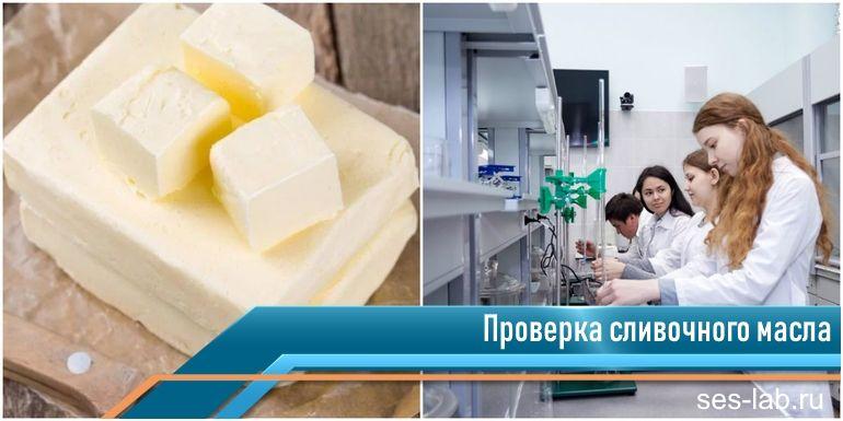 анализ сливочного масла