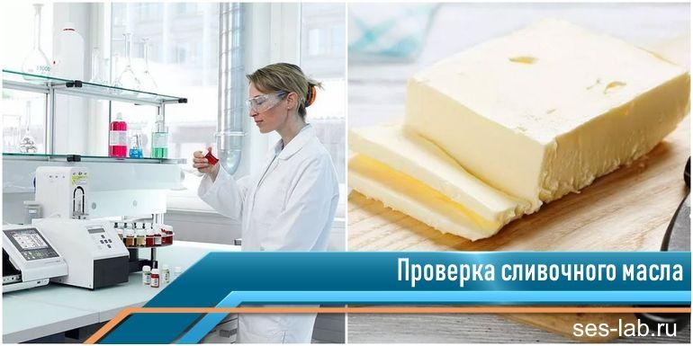 экспертиза сливочного масла
