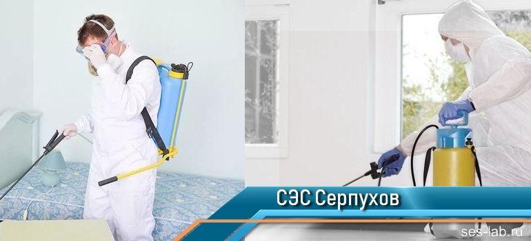 Санитарно-эпидемиологическая служба Серпухов
