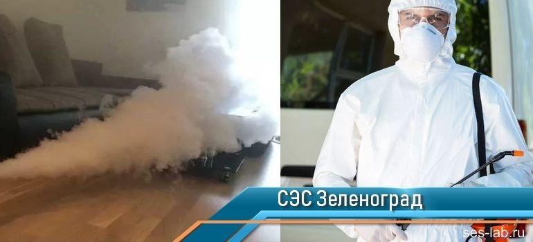 Санитарно-эпидемиологическая служба Зеленоград